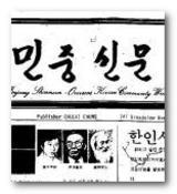 Minchung Sinmun