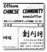 Ottawa Chinese Community Newsletter