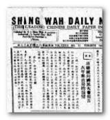Shing Wah Daily News